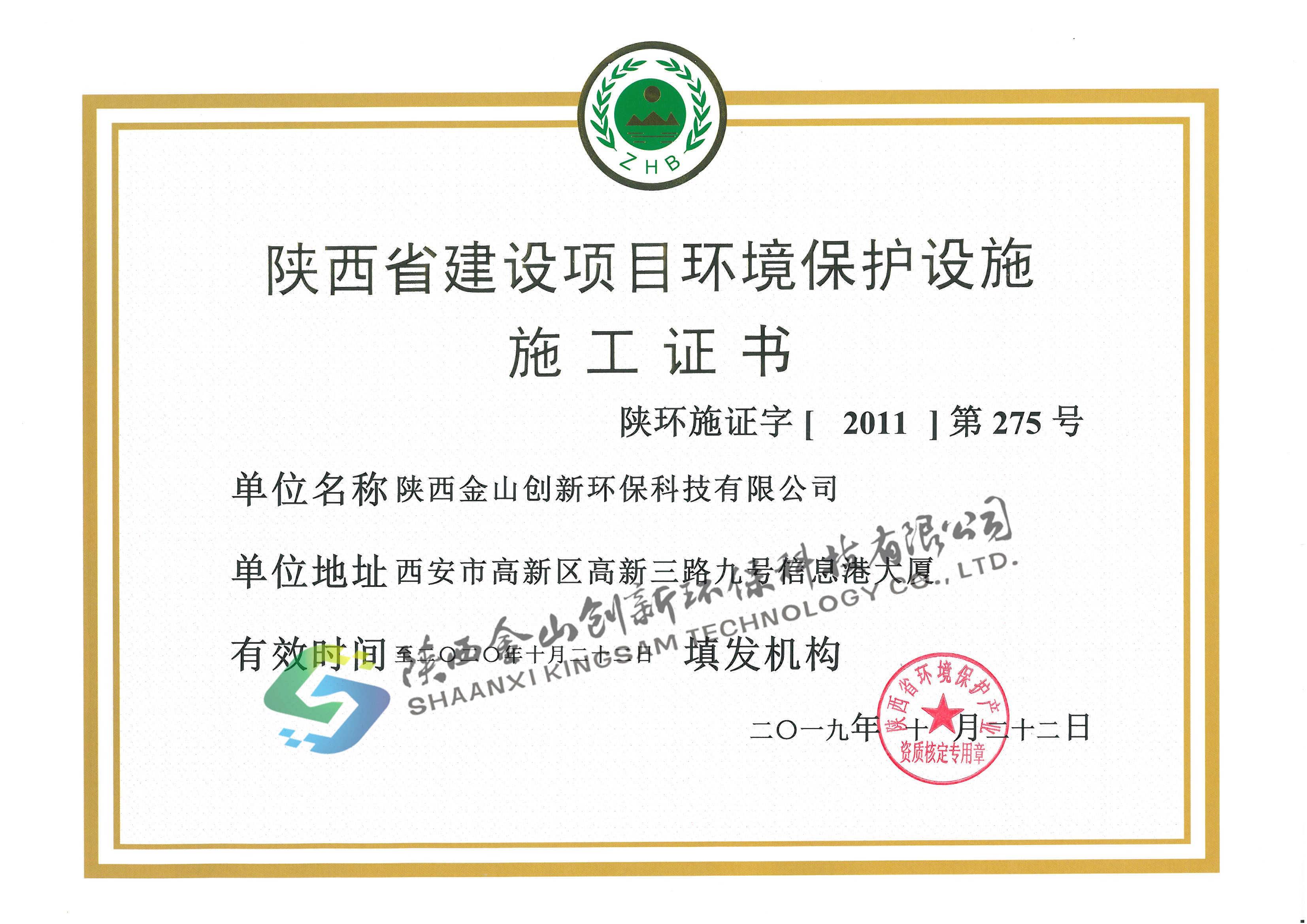 陜西省建設項目環境保護設施施工證書
