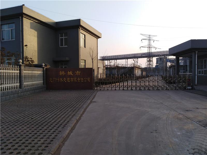 污水處理第三方運營