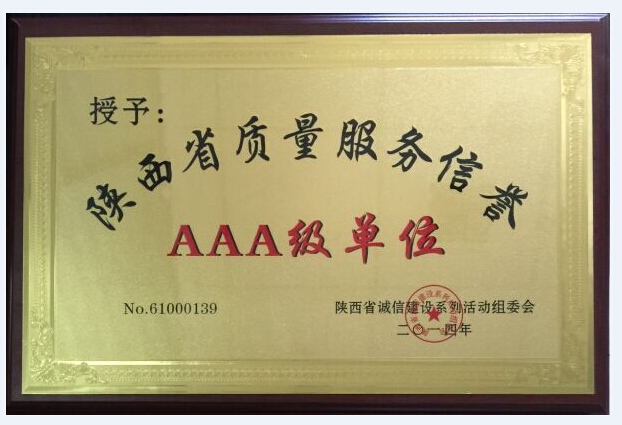 陝西省質量服務信譽AAA級單位