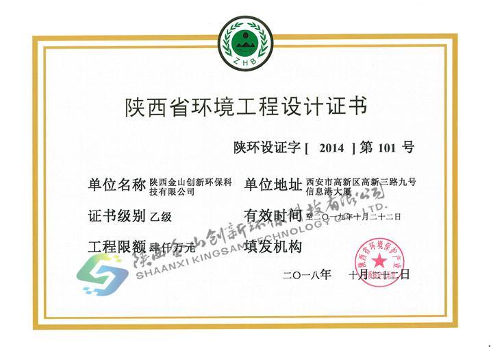 陝西省環境工程設計乙級證書