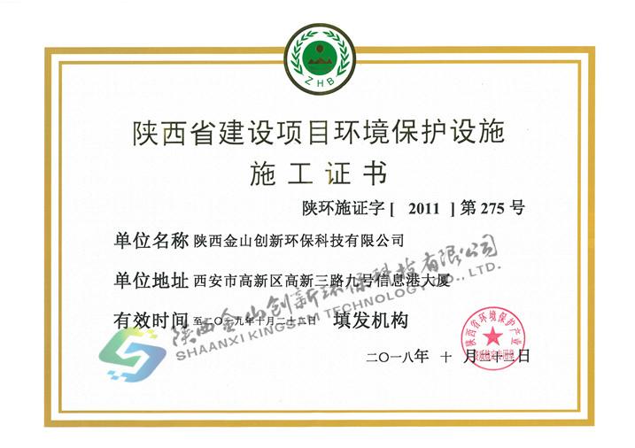 陝西省建設項目環境保護設施施工證書