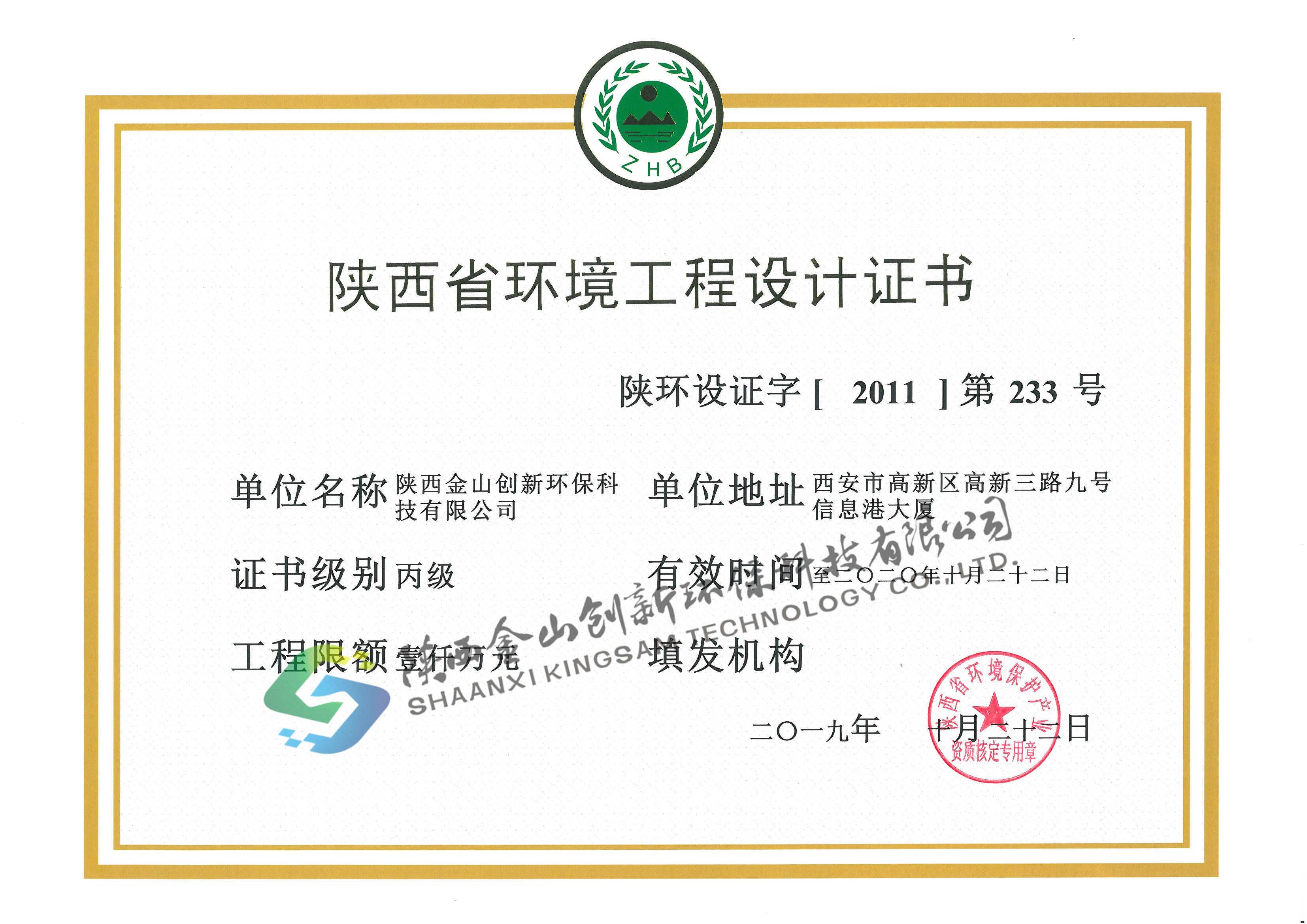 陜西省環境工程設計丙級證書