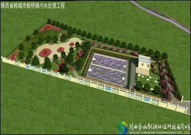 韓城市板橋鎮污水處理工程