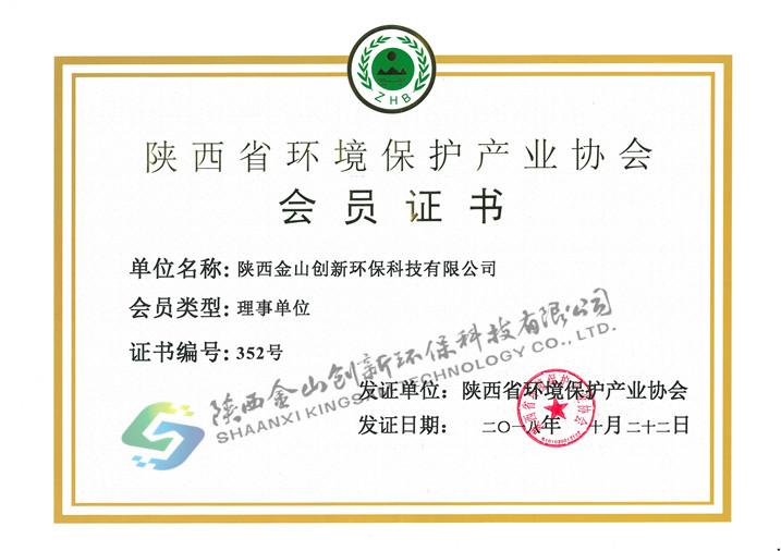 陜西省環境保護產業協會理事會員單位證書