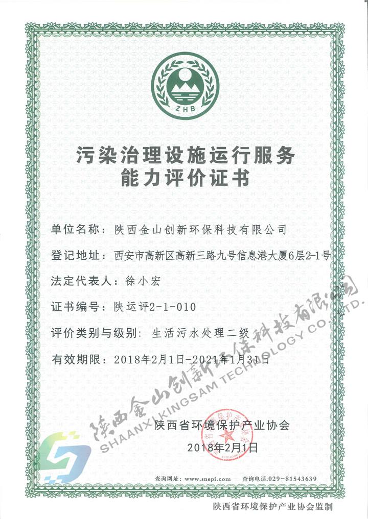 污染治理設施運行服務能力評價證書