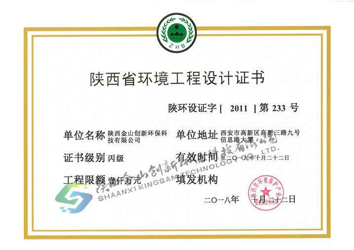 陝西省環境工程設計丙級證書