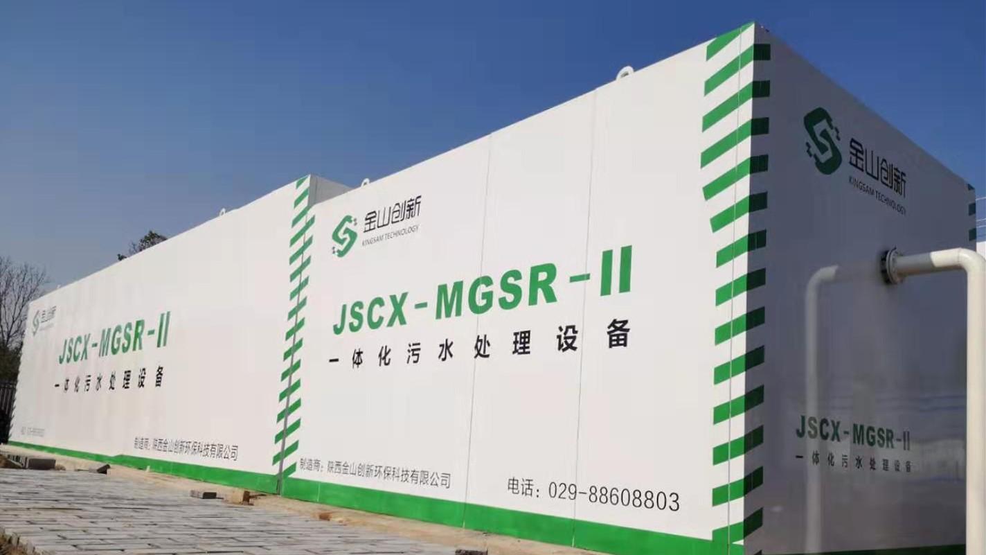 JSCX-MGSR-Ⅱ系列一體化污水凈化器